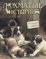 Лохматые истории. Рассказы о собаках.