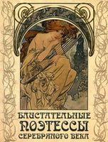 Блискучі поетеси Срібного століття