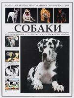 Собаки. Історія. Міфи і легенди. Мистецтво. Атлас порід