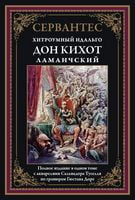 Дон Кіхот Ламанчський