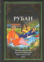 Рубаї. Повна антологія російських перекладів ХІХ - початку XX століття