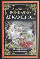 Декамерон. Первый полный русский перевод