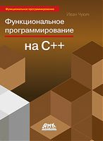 Функциональное программирование на С++