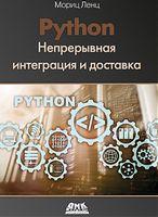 Python. Безперервна інтеграція та доставка