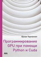 Програмування GPU за допомогою Python і CUDA