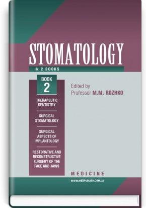 Stomatology in 2 books. Book 2. M. M. Rozhko, I. I. Kyrylenko, O. H. Denysenko et al.; edited by M. M. Rozhko