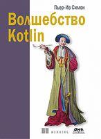 Волшебство Kotlin