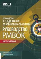 Руководство к своду знаний по управлению проектами. Руководство PMBOK. 6-е изд.