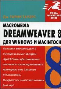 Macromedia DREAMWEAVER 8 для Windows и Macintoch