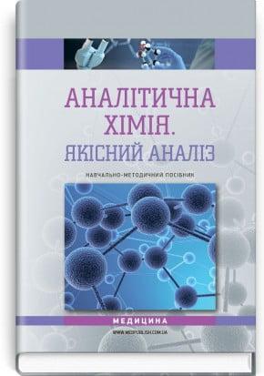 Аналітична хімія. Якісний аналіз. Т. Д. Рева, О. М. Чихало, Р. М. Зайцева та ін.