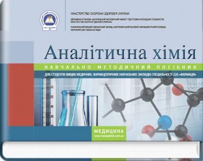 Аналітична хімія. І.Д. Бойчук, А. В. Шляніна, Н.П. Гиріна, І.В. Туманова