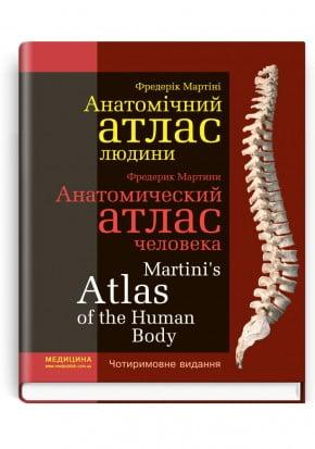 Анатомічний атлас людини.  Фредерік Мартіні. — 3-є видання, чотиримовне