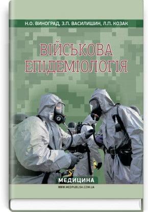 Військова епідеміологія. Н.Про. Виноград, З. П. Василишин, Л. П. Козак