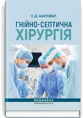 Гнійно-септична хірургія. С.Д. Шаповал
