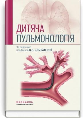 Дитяча пульмонологія.  О.Л. Цимбаліста, З.В. Вовк, Н.Я. Митник та ін.