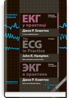 ЕКГ у практиці. The ECG in Practice. ЕКГ в практиці. Джон Р. Хемптон; переклад 6-го англ. видання. — Три мови