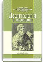 Деонтологія в медицині: підручник (ВНЗ ІV р. а.) / О. М. Ковальова, Н.А. Сафаргаліна-Корнілова, Н.М. Герасимчук