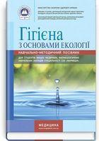 Гігієна з основами екології. Л. В. Довженко, І.До. Лінькова