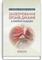 Захворювання органів дихання в сімейній медицині.  Л.С. Бабінець, І.О. Боровик, Л.В. Андріюк