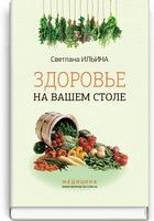 Здоров'я на вашому столі. Світлана Ільїна. — 7-е изд., испр.