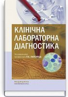 Клінічна лабораторна діагностика. Л. Є. Лаповець, Р. Б. Лебідь, О. О. Ястремська та ін.