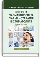 Клінічна фармакологія та фармакотерапія в стоматології. І.П. Мазур,
