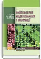 Комп'ютерній ютерне моделювання у фармації: навчальний посібник (ВНЗ IV р. а.) / І.Є. Булах, Л. П. Войтенко, І.П. Кривенко