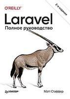 Laravel. Повне керівництво. 2-е видання
