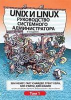 Unix і Linux: керівництво системного адміністратора, 4-е видання