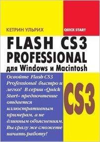 FLASH CS3 Professional для Windows и Macintosh. Быстрый старт.