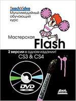 Мастерская Flash CS3 & CS4 + DVD Мультимедийный обучающий курс