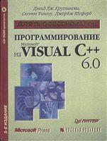 Программирование на Microsoft Visual C++ 6.0