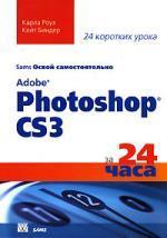 Освой самостоятельно Adobe Photoshop CS3 за 24 часа