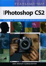 Реальный мир Adobe Photoshop CS2