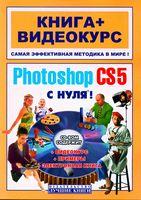 Photoshop CS5 с нуля! +CD