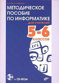 Методичний посібник з інформатики для вчителів 2-4 класів (+ комплект*)