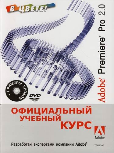 Adobe Premiere Pro 2.0 В КОЛЬОРІ! Офіційний навчальний курс + (DVD)