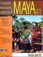 Создание визуальных эффектов в Maya 4 и 5 (+CD)