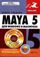 Maya 5 для Windows и Macintosh (+ CD-ROM)