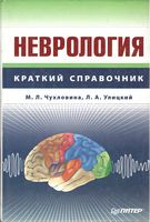 Неврологія. Короткий довідник