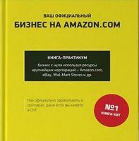 Ваш офіційний бізнес на Amazon.com