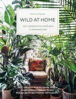 Wild at home. Як перетворити свій будинок в зелений рай