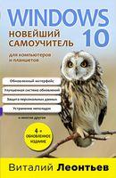 Windows 10. Новейший самоучитель. 4-е издание