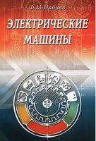 Электрические машины. 2-е изд.