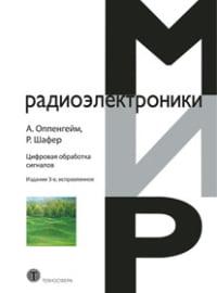 Цифровая обработка сигналов. 3-е издание