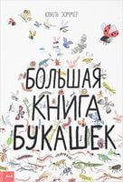 Большая книга букашек