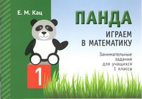 Панда. Играем в математику. 1 класс. Занимательные задания для учащихся