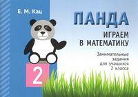 Панда. Играем в математику. 2 класс. Занимательные задания для учащихся