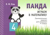 Панда. Играем в математику. 4 класс. Занимательные задания для учащихся