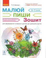 НУШ Малюй - пиши Зошит для формування готовності дитини до шкільного життя